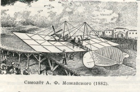 Fig. #B4. Aeroplane of Aleksander F. Możajski (flown in 1882)